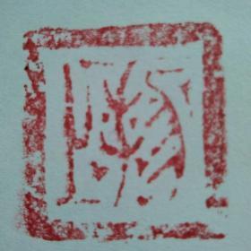 老玉琮,琮式印章,古代玉权,老玉章,老玉印,沁色深,鸡骨白,对打工,品自鉴