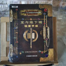 龙与地下城玩家手册:TRPG Core Rulebook1 Player's handbook
