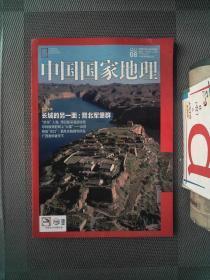 中国国家地理 2017.08