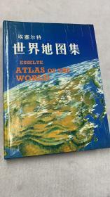 埃塞尔特 世界地图集