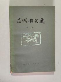 **古代散文选【中册】 大32开 平装本 新华书店北京发行 人民教育出版社1963年1版5印 私藏 9.5品