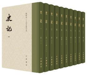 史记(点校本二十四史 修订本 精装 全十册)
