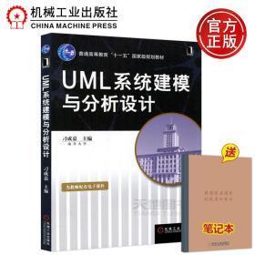 现货 机工版 UML系统建模与分析设计 刁成嘉 南开大学 普通高等教育十一五规划教材 机械工业出版社