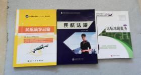 民航旅客运输、民航法规、民航地勤服务3册合售,9品