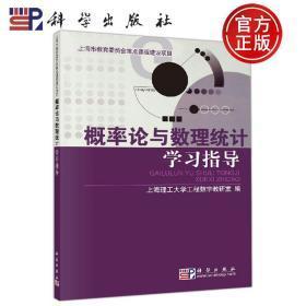 正版现货 概率论与数理统计学习指导 上海理工大学工程教学教研室 编 -科学出版社