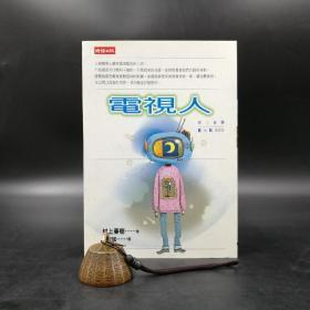 台湾时报版  村上春树 著 张致斌 译《電視人》