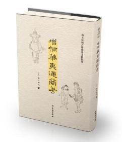 增补华夷通商考(海上丝绸之路稀见文献丛刊 16开精装 全一册)
