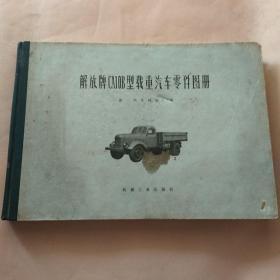 解放牌CA10B型载重汽车零件图册