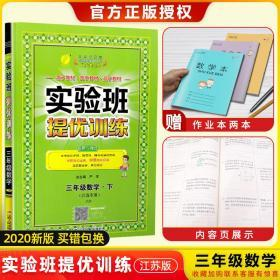 春雨教育·实验班提优训练:3年级数学(下)(人教版)(2014春)