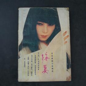换妻--日本最新小说精选