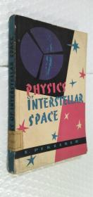 星际介质物理(外文版)