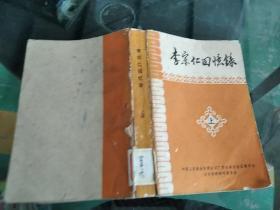 李宗仁回忆录 上册