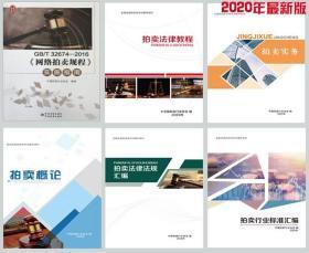 新版2020全国拍卖师资格考试教材-拍卖实务+拍卖概论+法律教程+法规汇编+标准汇编+网络拍卖规程(共6本)