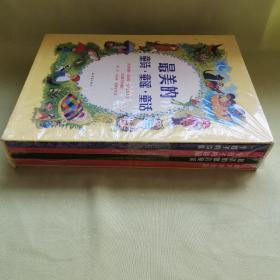 最美的童诗·童谣·童话 全套四册
