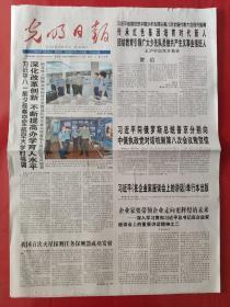 光明日报2020年7月24日。视察空军航空大学。天问一号发射成功。中国少年先锋队第八次全国代表大会召开。(16版全)