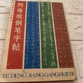 特等奖钢笔字帖 中国钢笔书法增刊1986.10