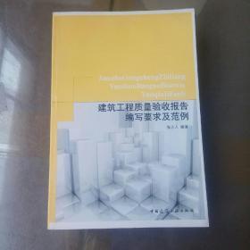 建筑工程质量验收报告编写要求及范例(平装,未翻阅,近似全新,1版1次)