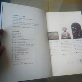 达・芬奇画传一天才艺术大师(平装,带书衣,近似全新,1版1次,内附彩色插图)