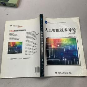 人工智能技术导论(第三版)