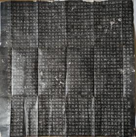 隋 豆庐公墓志
