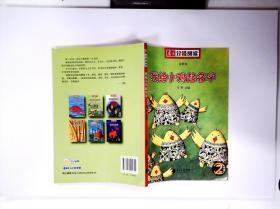南方分级阅读诗歌卷·二年级《我给小鸡起名字》(雪野主编,圣野、蒋风、金波任编委)