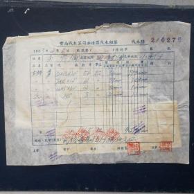 1953年云南伐木公司搬运费背贴15枚税票