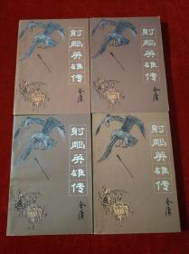 射雕英雄传(全四册)【1984年一版一印】