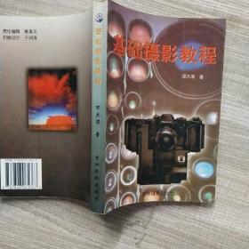 基础摄影教程