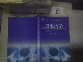 微生物学(第3版) ..