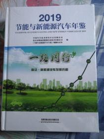 2019节能与新能源汽车年鉴