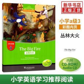 黑布林英语阅读 小学a级3 丛林大火The Big Fire 含光盘 小学低年级英语分级读物故事绘本 小学英语阅读教材推荐 上海外语教育出版