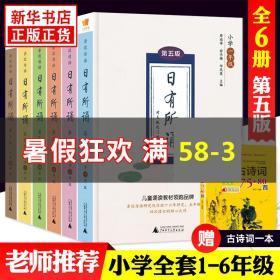 日有所诵一年级二年级 1-6年级全套套装6册 亲近母语 第五版 1-2年级注音版 小学一二三四五六年级 古诗诵读朗诵教材书籍 2020正版