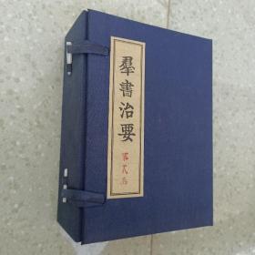 群书治要(宣纸线装影印版 、收藏珍本)第二函