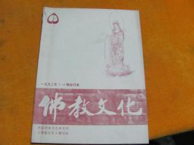 佛教文化1992年1-4期合订本