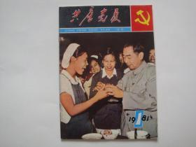 共产党员1981.1.