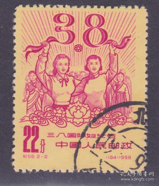 【中國精品郵品保真      新中國老紀特郵票 紀59三八婦女節 2-2舊】