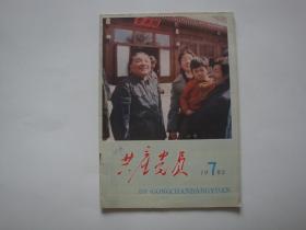 共产党员1983.7.