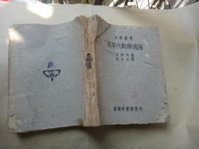 高等代數學通論 土紙本 1945年版本