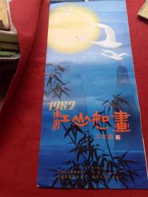 懷舊收藏掛歷年歷1982《江山如畫》12月全遼寧產71*34cm