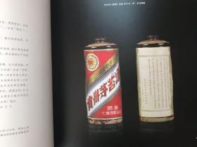 茅台酒收藏【原匣套】