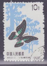 【中國精品郵品保真     新中國老紀特郵票 特56蝴蝶 20-12舊 】