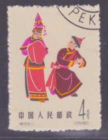 【中國精品郵品保真     新中國老紀特郵票 特55民間舞蹈第三組6-1舊】