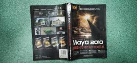 典藏:Maya 2010超现实光与材质设计完美风暴