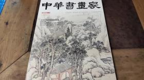 中华书画家2015.7