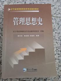 辽宁省高等教育自学考试指定教材:管理思想史