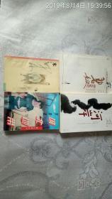 苏童长篇代表作4册(米、河岸、碧奴、城北地带)