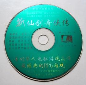 【游戏】新仙剑奇侠传(1CD)