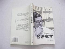经济家学:林行止作品系列第一辑