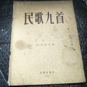 民歌九首》(1955年1版1印]