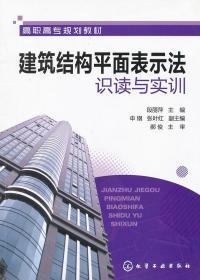 建筑结构平面表示法识读与实训(高职高专规划教材) 正版 段丽萍   9787122142658
